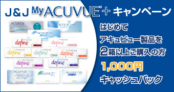 My ACUVUE+ 登録キャンペーン